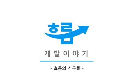 앱개발_멤버이야기 테스트 및 유지보수 블로그 메인 이미지