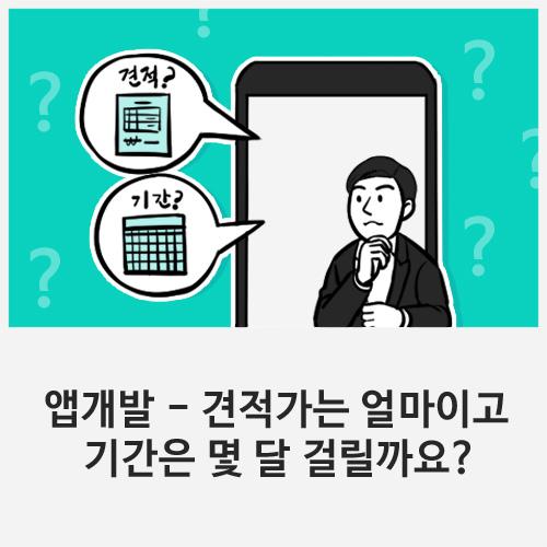 앱 개발 외주시 합리적인 기간과 견적가를 구하는 방법 블로그 메인 이미지