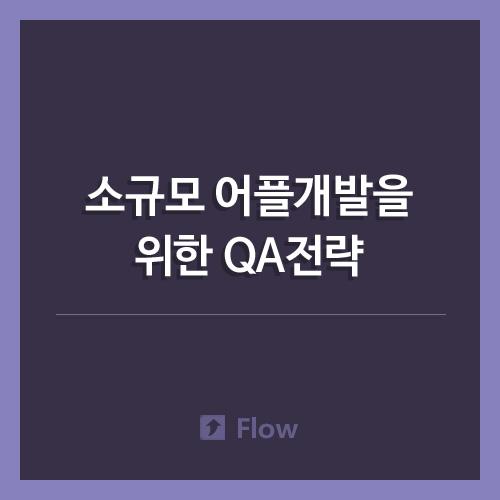 소규모 어플개발을 위한 QA전략 블로그 메인 이미지